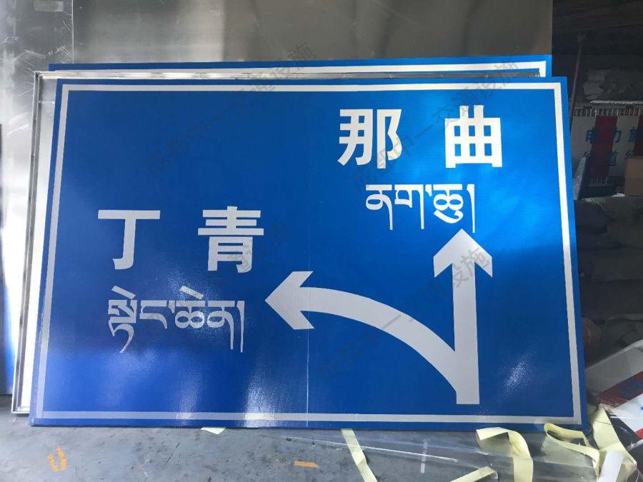 西藏某国道使用我司指路牌
